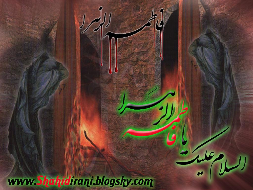 CopyRight - وبلاگ شهید ایرانی 2008 . All Right Reserved .