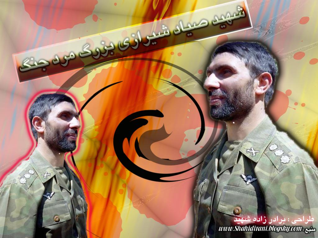 وبلاگ شهید ایرانی