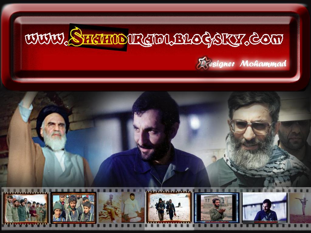 وبلاگ شهید ایرانی - عاشقان شهدا
